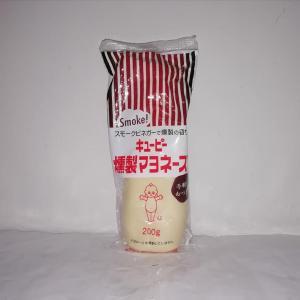 スモークビネガーで 燻製の香り「キユーピー 燻製マヨネーズ」