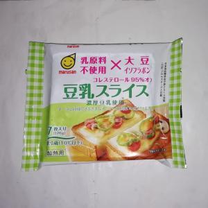 豆乳を使用してつくったチーズ風食品「マルサンアイ 豆乳スライス」