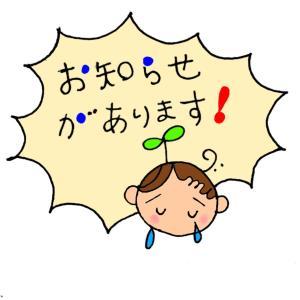 大事なお知らせ !