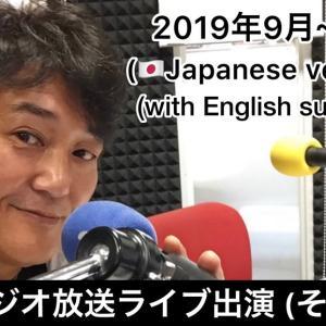外国人監督の•••西アジアカップ優勝 ラジオ生出演(Vol-1)