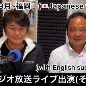 外国人監督の•••西アジアカップ優勝 ラジオ生出演(Vol-2)
