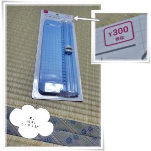 300円+税ダイソーさん商品ペーパーカッター感想~♪( = ▽ = )ノ゙