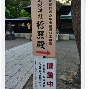 それ必要?という「上杉神社」米沢城址(松が岬公園)な、ポケgo話~♪その3♪