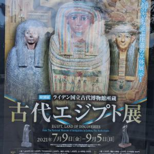 古代エジプト展  Exhibition of Ancient Egypt