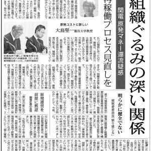 元関電副社長「歴代総理らに年間数億円を献金」