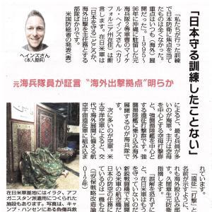 「日本守る訓練したことない」元海兵隊員か証言