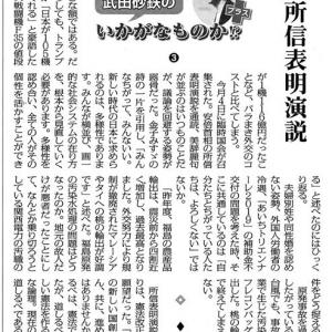 台風19号と所信表明演説