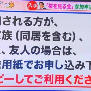 安倍総理の事務所名義で届いた「桜を見る会」への参加を含んだツアーの案内文書