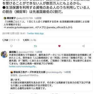 ジャパンライフ被害者「安倍総理がついているから」と言われて9千200万円