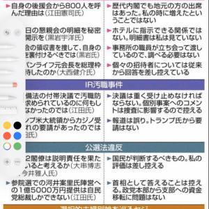 「募る ≠ 募集」 by 安倍晋三
