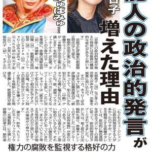 新疑惑 「桜」告発恐れ定年延長 渡辺えりさん×小泉今日子さん 対談