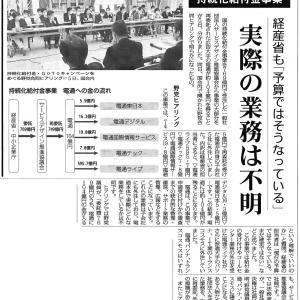 〈持統化給付金事業〉電通本体に104億円