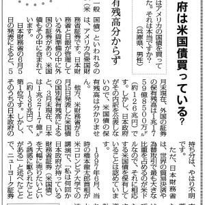 日本政府は米国債買っている? …本当、保有残高分からず