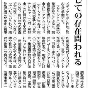 なぜ報道されない?安倍首相も属する極右団体『日本会議』が政治を牛耳ってる - NAVER ま