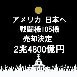 アメリカ 日本へ戦闘機105機の売却決定 2兆4800億円