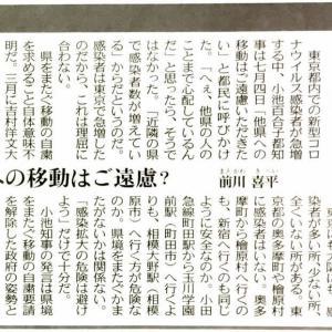 TBS「報道特集」赤木俊夫さんの妻の赤木雅子さんにインタビュー