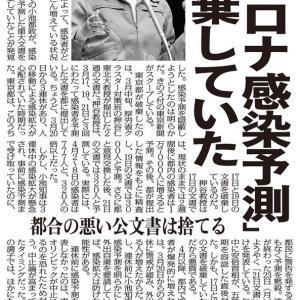 唖然…沖縄で「コロナ大感染」恐れていた最悪の事態が起きてしまった