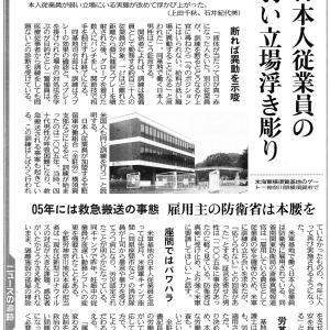 米軍横須賀基地で「訓練」顔に催涙スプレー…日本人従業員の弱い立場浮き彫り