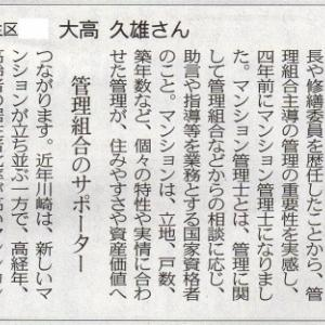 東京新聞で紹介されました!!