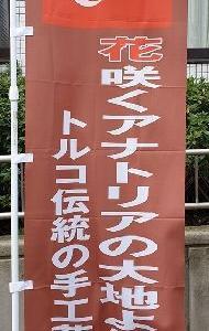 さあ、絨毯・キリム展の最終週始まりますよ!