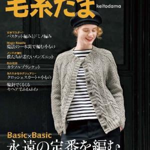 8月5日発売「毛糸だま秋号」(日本ヴォーグ社)世界手芸紀行でトルコの絨毯