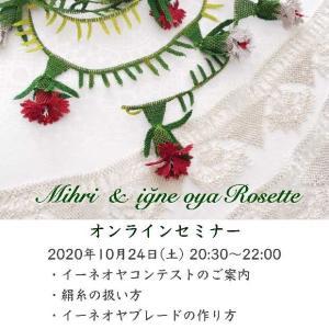 10月24日(土)20:30~無料オンラインセミナーのお知らせ