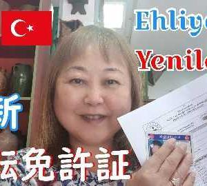 トルコの運転免許証更新~!