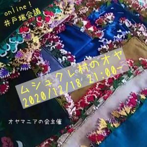 オヤマニアの会井戸端会議「ムシュクレ村祭り!!」
