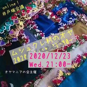 改めましてオヤマニアの会井戸端会議「ムシュクレ村祭り!!」