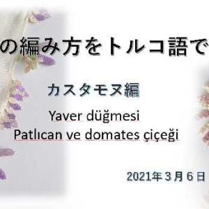 トルコ語のオヤ本を一緒に読んでみましょう!