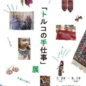かまわぬ浅草店「トルコの手仕事展」本日(7月26日10:30)始まります~!