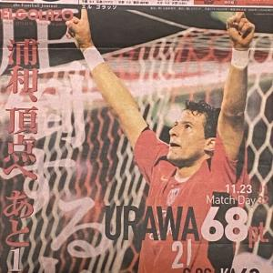 2006年浦和レッズJ1決戦前夜