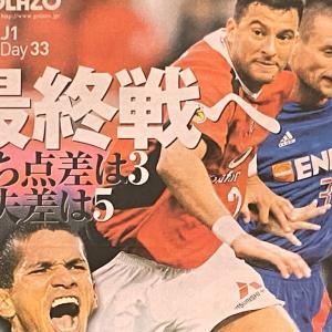 2006年浦和レッズ決戦J1前夜 その2