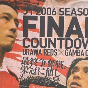 2006年浦和レッズJ1戴冠の日
