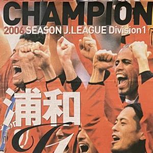 2006年 浦和レッズJ1戴冠の日 その2