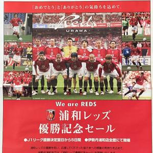 新聞記事で振り返る2006年浦和レッズJ1戴冠 優勝パレード
