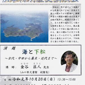 下松市制施行80周年 秋季特別歴史講演会