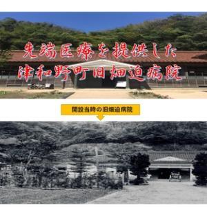 明治の中期、島根県津和野町に凄い病院(畑迫病院)があった ・・・  その1