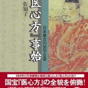 古代人の知恵を解読、1000年前の国宝医学書『医心方』