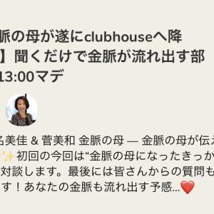 【clubhouse】2/19(金)12:05〜 金脈の母とクラブハウスで語ります!