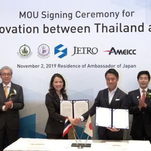 タイ株 日タイ政府が推進する『Open Innovation Columbus』プロジェクトにてタイWHA社と次世代物流プラットフォーム構築へ