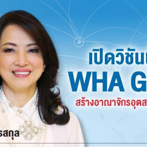 タイ株 WHA Group Q2は、上半期以降247%の利益成長率を