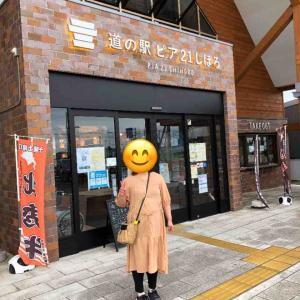 【旅行】帯広旅行・2日目