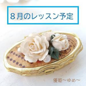 【8月募集中】フラージュ&ロザフィレッスン