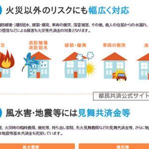 火災保険、地震特約の見直し