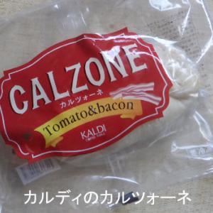 カルディの冷凍カルツォーネにビックリ、ガックリ
