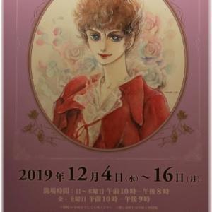 「萩尾望都 ポーの一族展」へ行ってきました♪