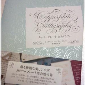 「カッパープレート カリグラフィー」本がやっと手元に♡