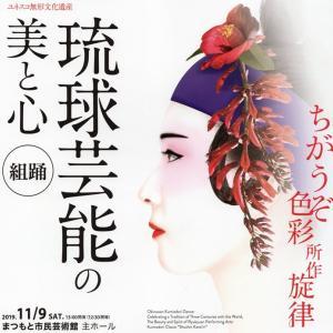 琉球舞踊と組踊 ~琉球芸能の美と心~