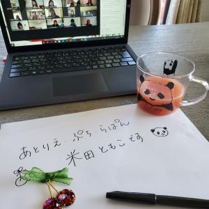 お家でハンドメイド企画のZOOMお茶会参加しました!